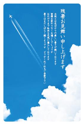 残暑見舞いポストカード飛行機雲ポストカードポストカード専門店
